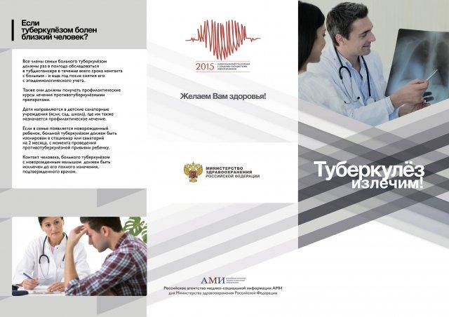 Профилактика туберкулеза у взрослых