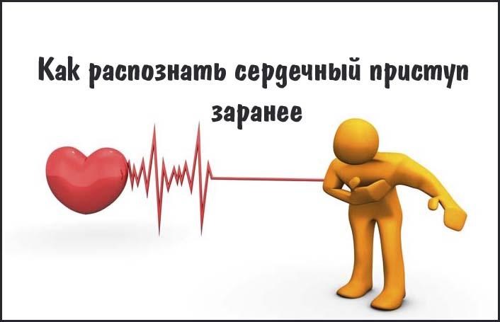 Шесть симптомов сердечного приступа