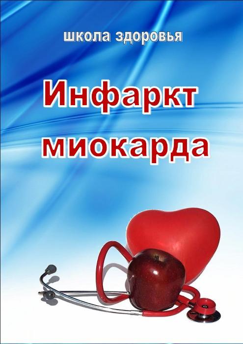 "Школа здоровья ""Инфаркт миокарда"""