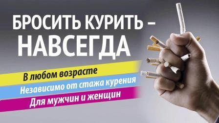 Школа Отказа от курения