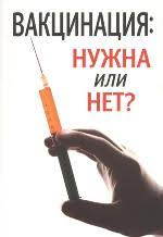 Вакцинопрофилактика