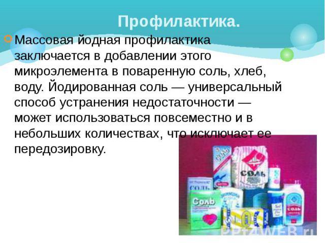 Профилактика йоддефицитных заболевнаий