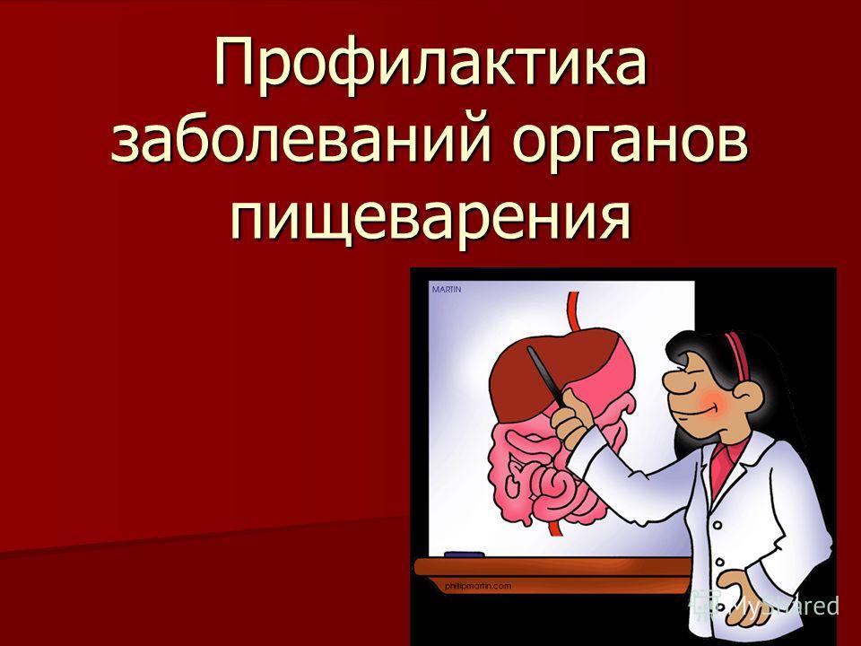 Болезни органов пищеварения.