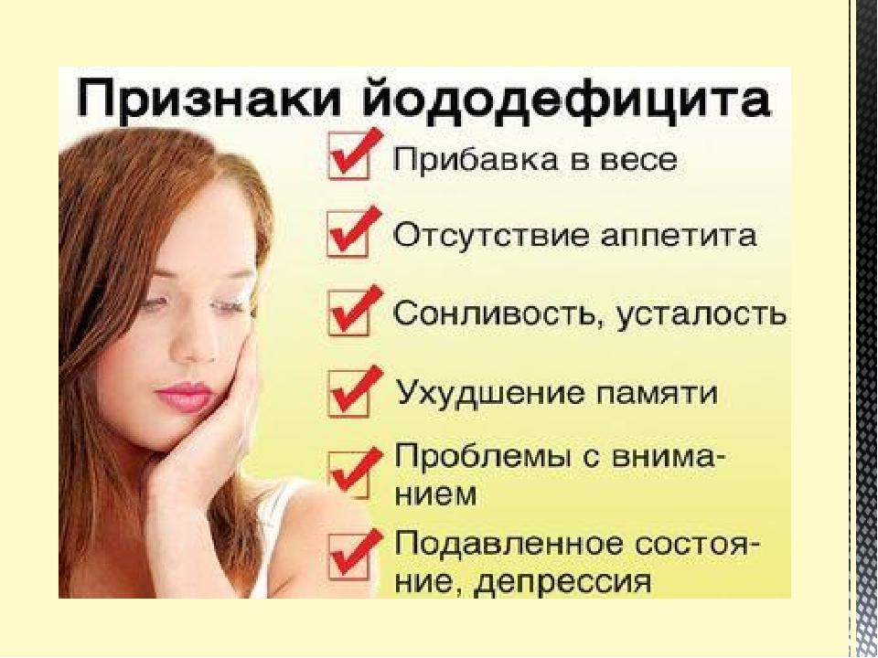 Профилактика йоддефицитных заболеваний
