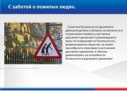«Школа безопасности пожилого человека»